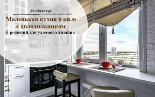 Интерьер маленьких кухонь 6 кв м фото