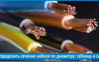 Как узнать сечение провода по диаметру таблица