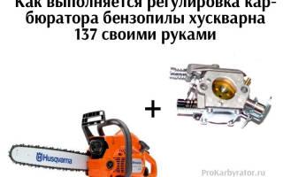 Хускварна 137 ремонт карбюратора