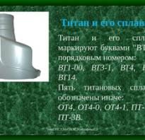 Основными преимуществами титановых сплавов являются
