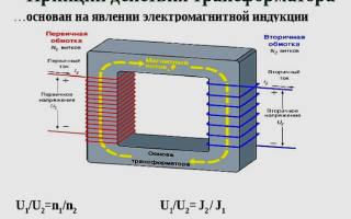 Трансформатор 220 на 12 вольт схема подключения