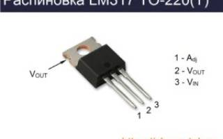 Lm317t описание характеристики схема включения