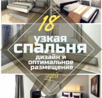 Дизайн узких длинных спален