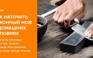 Как хорошо наточить кухонный нож