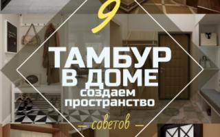 Дизайн тамбура в квартире