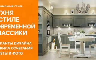 Интерьер кухни современная классика