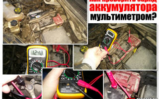 Как проверить зарядку на автомобиле мультиметром видео