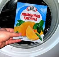 Сколько положить лимонной кислоты в стиральную машину