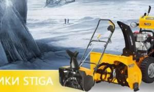 Снегоуборщик Stiga Snow Power: обзор, отзывы