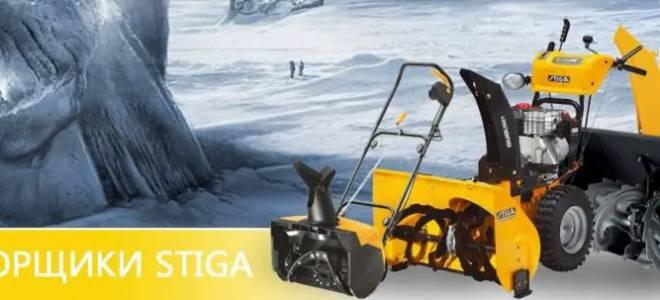 Снегоуборщик Stiga Snow Blizzard: обзор, отзывы