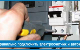 Подключение счётчика с автоматами