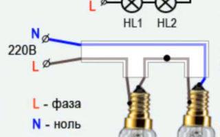 Как подсоединить лампочки последовательно