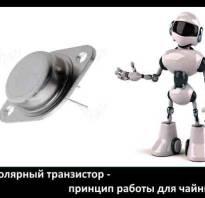 Принцип работы биполярного транзистора для чайников