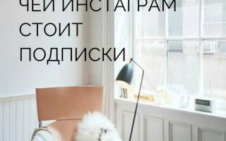 Инстаграм дизайн квартир