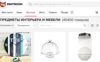 Ин май рум сайт дизайн