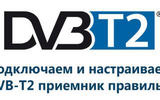 Как настроить цифровые каналы dvb t2